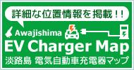 """淡路島電気自動車充電器マップ"""""""