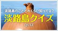 淡路島クイズ