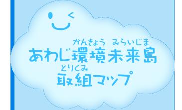 あわじ環境未来島取組マップ
