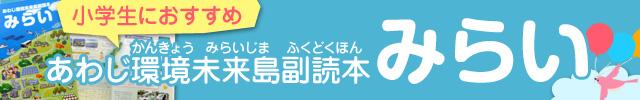 あわじ環境未来島副読本「みらい」
