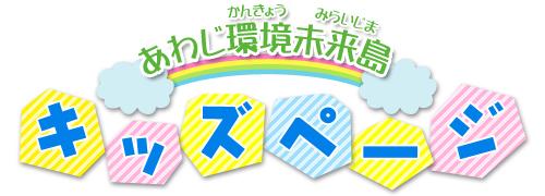 あわじ環境未来島キッズページ
