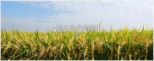 農と食の持続