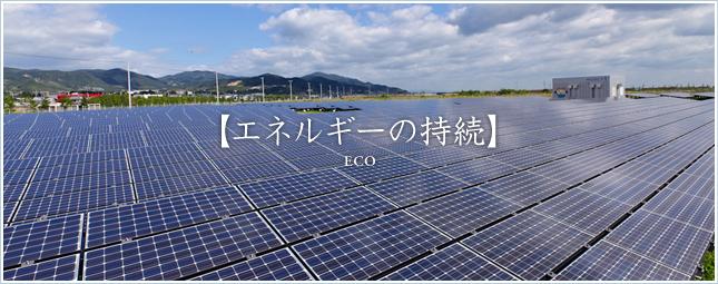 エネルギーの持続