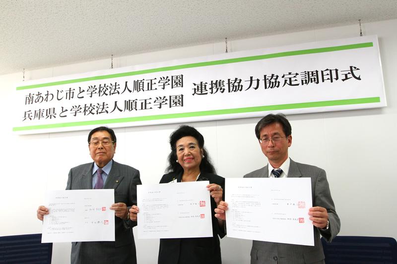 兵庫県、南あわじ市、学校法人順正学園との連携協定