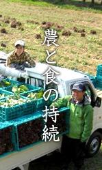 食と農の持続