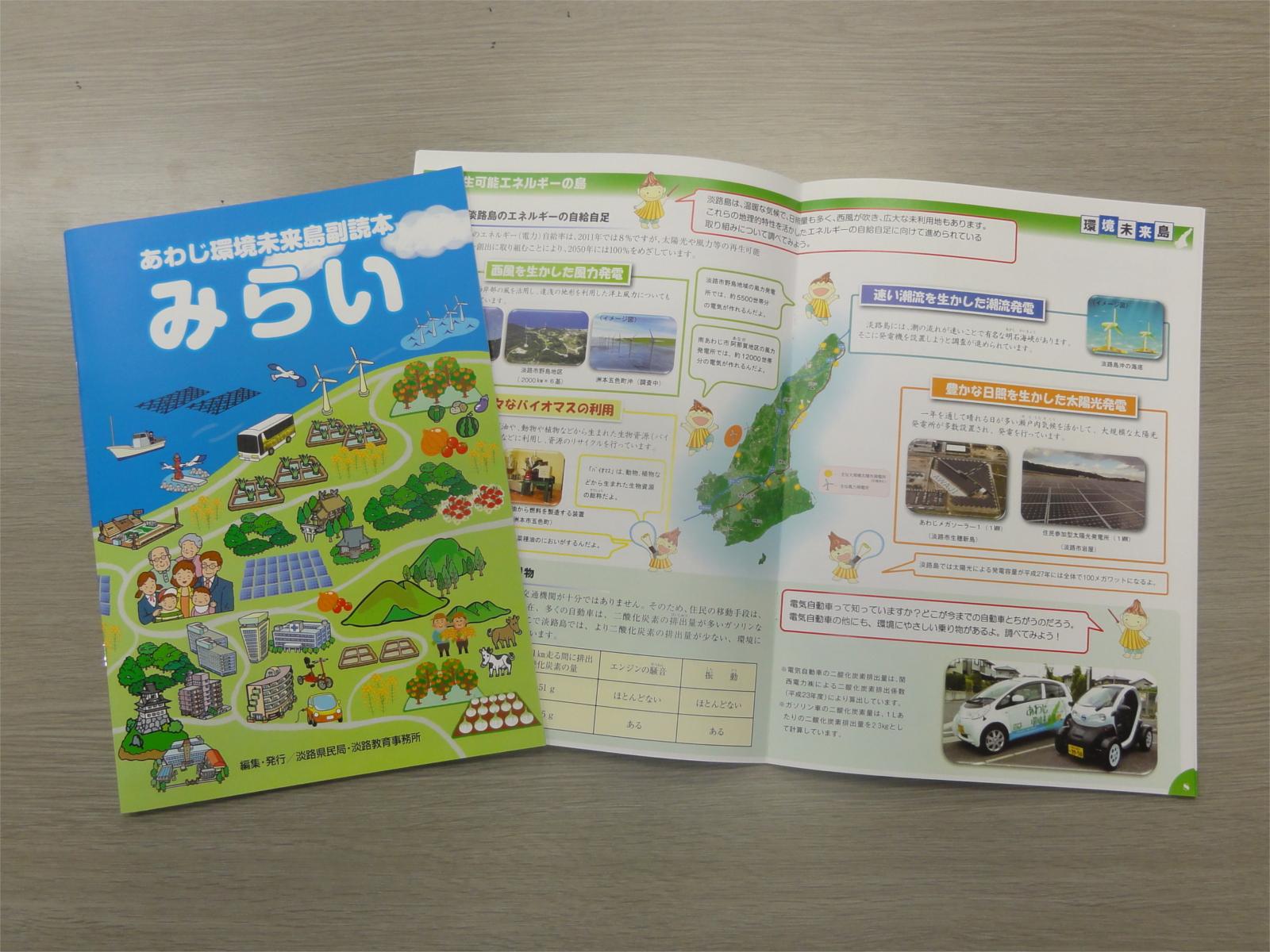 あわじ環境未来島副読本
