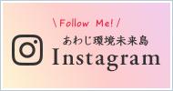 あわじ環境未来島公式Instagram