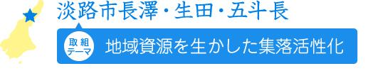 淡路市長澤・生田・五斗長