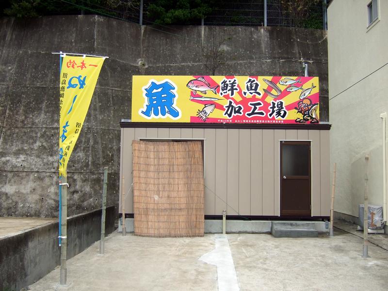 沼島鮮魚加工場