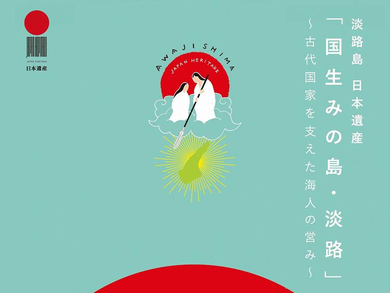 日本遺産を活用した「国生みの島」の推進事業